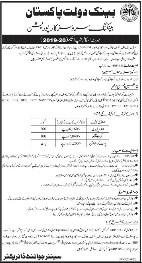 State Bank of Pakistan SBP Merit Scholarship 2021 2 - Daily Medicos