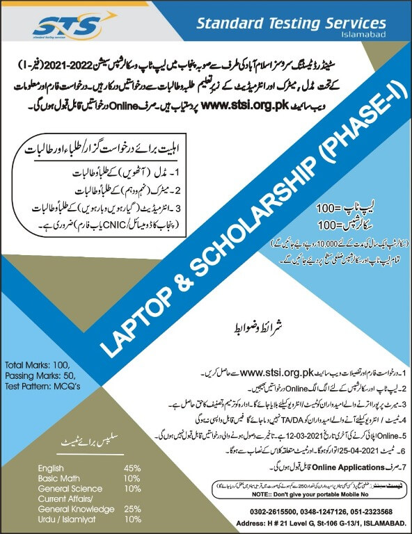 STSI SCHOLARSHIP AND LAPTOP SCHEME FOR MATRIC INTER STUDENTS 2021 2 - Daily Medicos